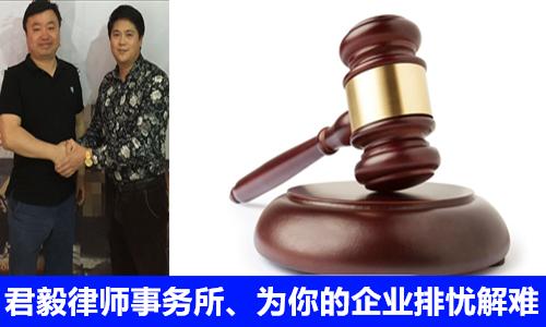 重庆君毅律师事务所