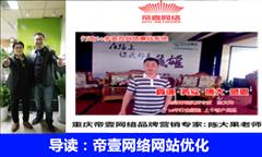 帝壹网络  网站建设营销