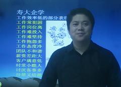 美业.业绩突破【老板/店长优德88下载-经营管理】第三集