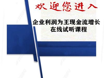 企业 利润为王【所有老板优德88下载-现金流增长】公司盈利版 试听课